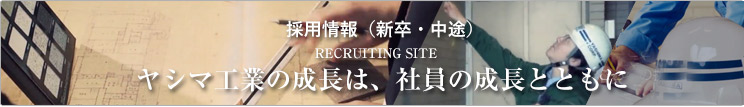 RECRUITING SITE
