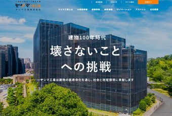 ヤシマ工業ホームページ リニューアルオープン